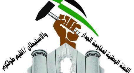 FATAH CONDEMNS ISRAELI ACQUITTAL OF ABU EIN'S KILLING