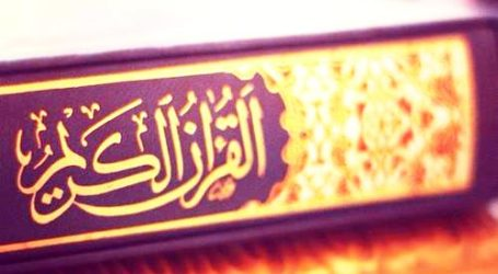 AL-QUR'AN WITHOUT SUNNAH IS NOT REAL ISLAM