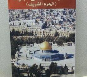 PRO-PALESTINE GROUPS PUBLISH BILINGUAL GUIDEBOOK ON AQSA MOSQUE