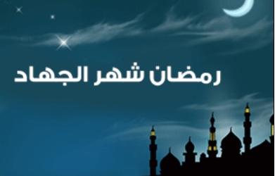 Ramadan, The Month of Jihad