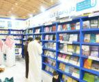 Riyadh International Book Fair to Open Next October